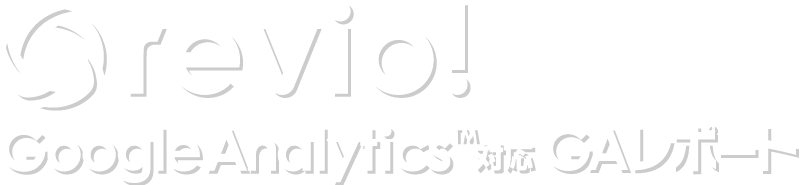 Google アナリティクス自動レポート作成サービス revio! GAレポート