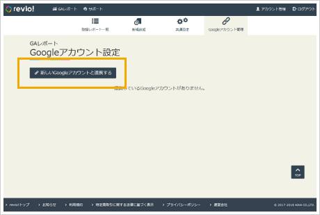 GAレポート >> Googleアカウント管理