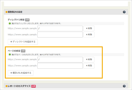 個別URL集計の設定