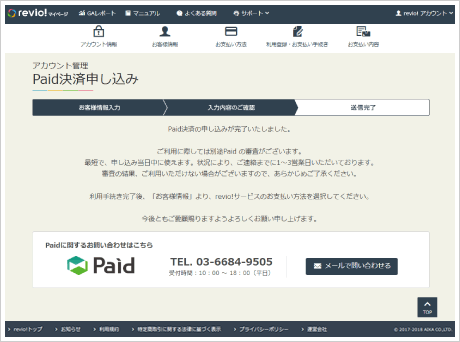Paid 決済申し込み完了